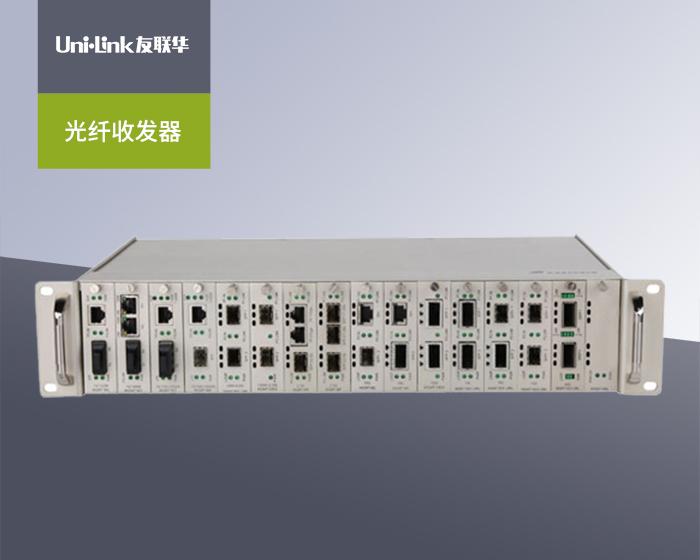 友联华品牌光纤收发器产品